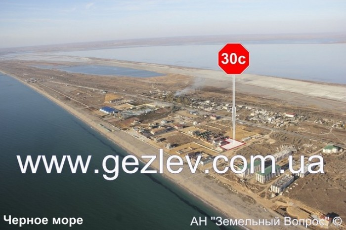 Продается земельный участок в пригороде г. Евпатория, село Прибрежное (Аквапарк) 6376
