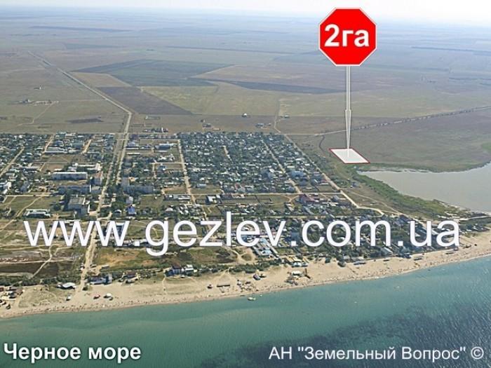 Продается земельный участок в Сакском районе с. Штормовое 2 га, ЛКХ, госакт. Рас 6375