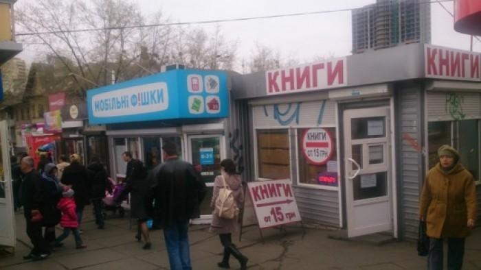 Днепровский р-н, метро Черниговская сдам павильон 12м2 по улице Попудренко 46/2. 64705