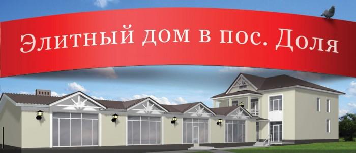 Срочно продам элитный коттедж, 2 уровня, пос. Доля, Донецкая область, 6 км от го 62827