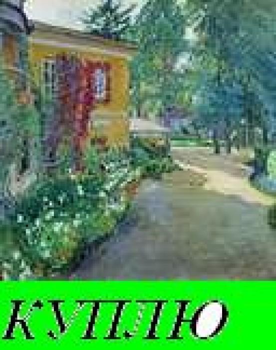 Куплю дом в Броварах и районе  у хозяина .Алла.096-3472061. 62300