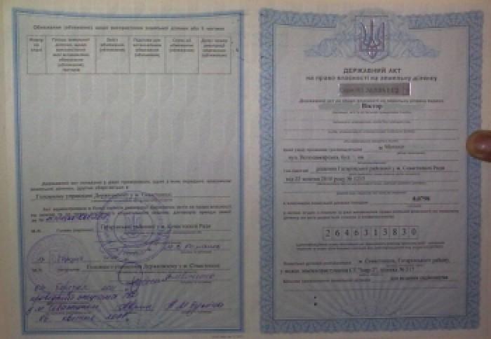 Продам свой участок правильной  формы в Крыму (Севастополь(Икар2) Недорого!!8 со 63186