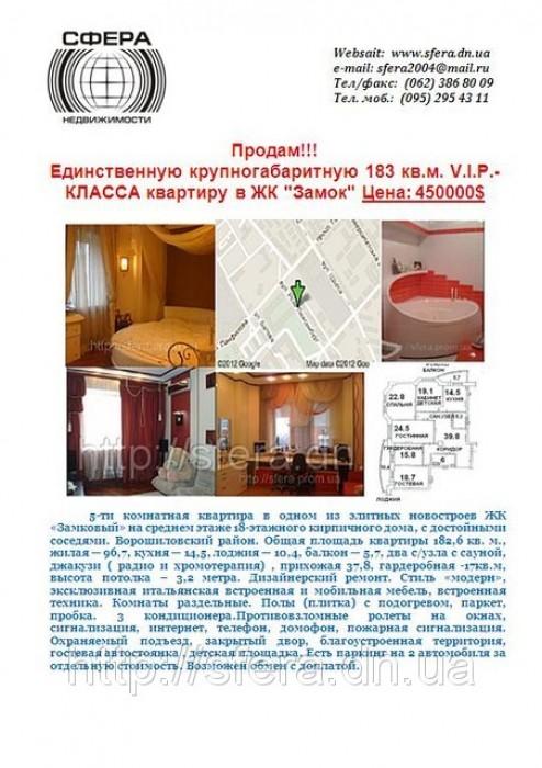 5-ти комнатная квартира в одном из элитных новостроев ЖК Замковый на 2 этаже 18- 612936