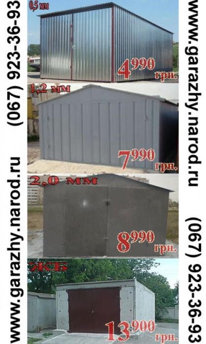 Новые разборные металлические и железобетонные гаражи. Сталь 0,5мм:Размеры: 2,9х 641414