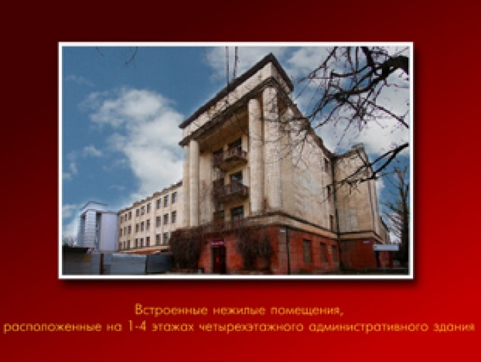 Продаются встроенные помещения, расположенные на 1-4 этажах четырехэтажного адми 641554
