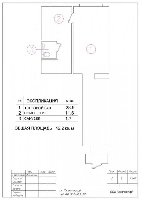 Продам помещение 42.2 м кв. Торговый зал 28.9 м кв., помещение 11.6 м кв., сан у 642112