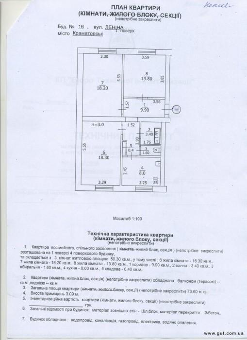 Продается 3-комнатная квартира.1/4. В жилом состоянии, после косметического ремо 615457