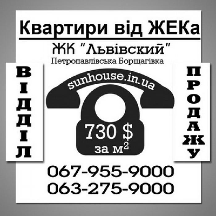 Квартира – в Петропавловской Борщаговке в новом ЖК ЛьвовскийСтроительная компани 615630