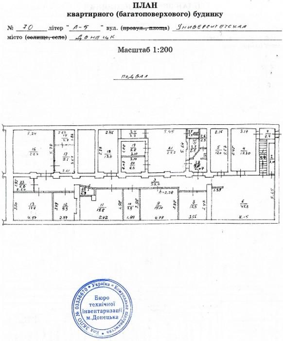 Продается цокольное офисное помещение в центре Донецка. Отдельный вход. 11 комна 642323