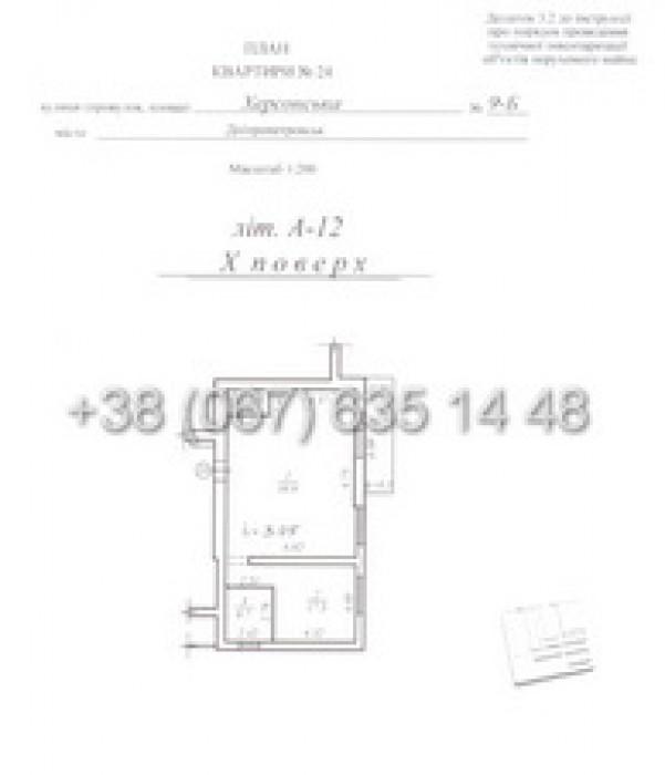 Продаем квартиры (16 шт) в тихом районе в 5 минутах от ЦЕНТРА (г. Днепропетровск 615810