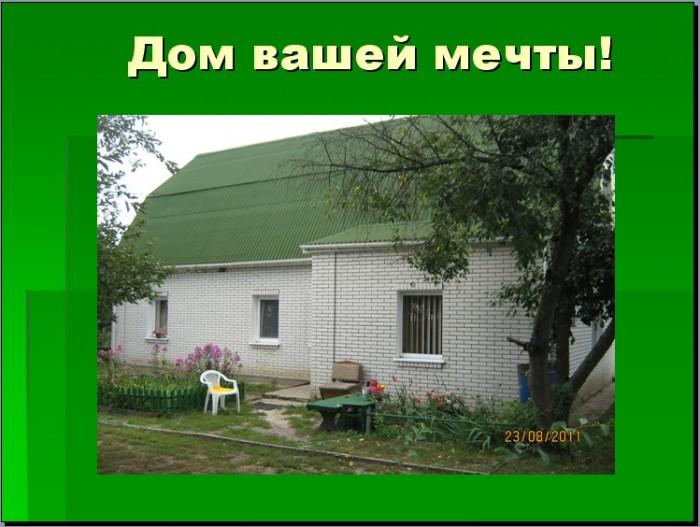 Дом вашей мечты в 70-ти километрах от Киева. Чистая зона. Прекрасное сообщение с 622590