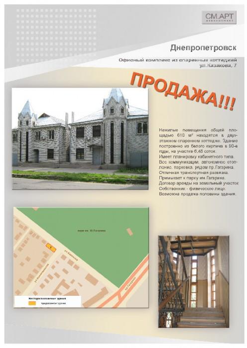 Предлагается к продаже  офисное здание на  ул. Казакова, рядом с пр. Гагарина,   642486
