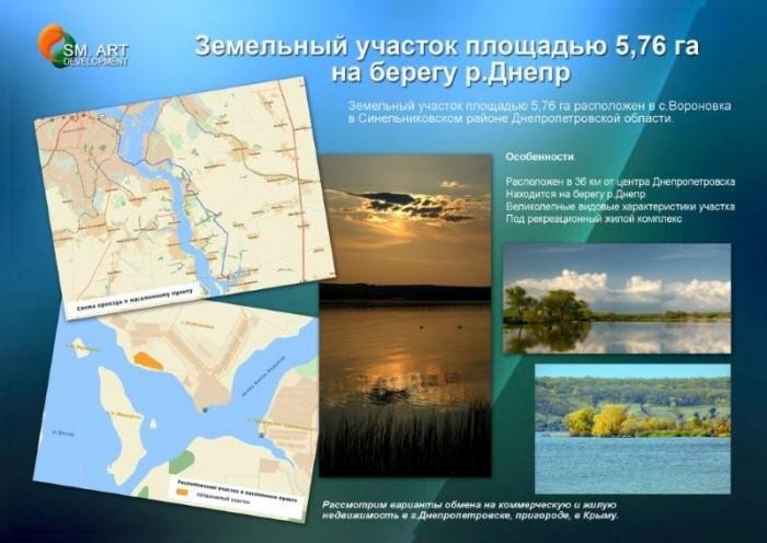 Продам земельный участок площадью 5,76 га на берегу Днепра в пригороде Днепропет 631335