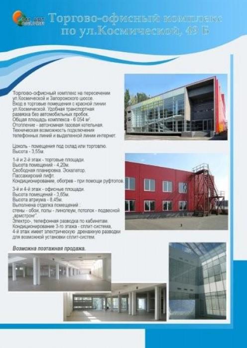 Продается имущественный комплекс площадью 6054 м2.  Новое 4-х эт. здание плюс цо 642487