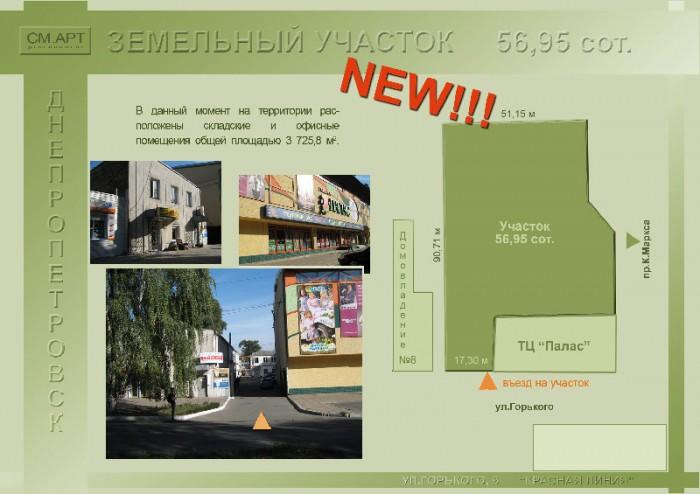 Предлагается к продаже  земельный  участок под строительство объекта  многофункц 631337