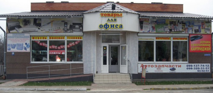 Сдается в аренду - готовое отдельно стоящее здание, расположенное по ул. А.Линев 643035