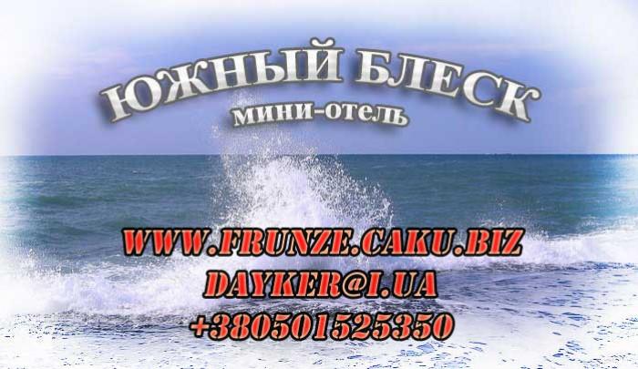 Недорогой отдых в Крыму. Приглашаем вас провести незабываемый отпуск у Черного м 617777
