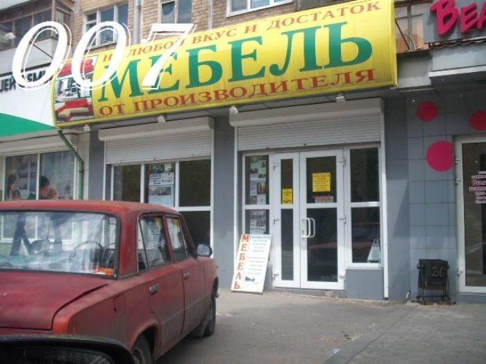Продажа помещения в Донецке на ул. Университетская от собственника без комиссии  643125