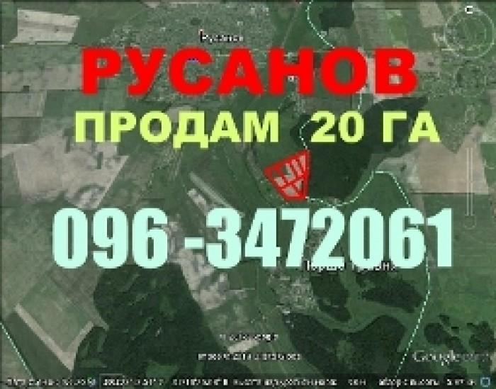 Киевская обл. Броварской р-н. с. РусановПродам участок 20га - разделен на 6(шест 631708