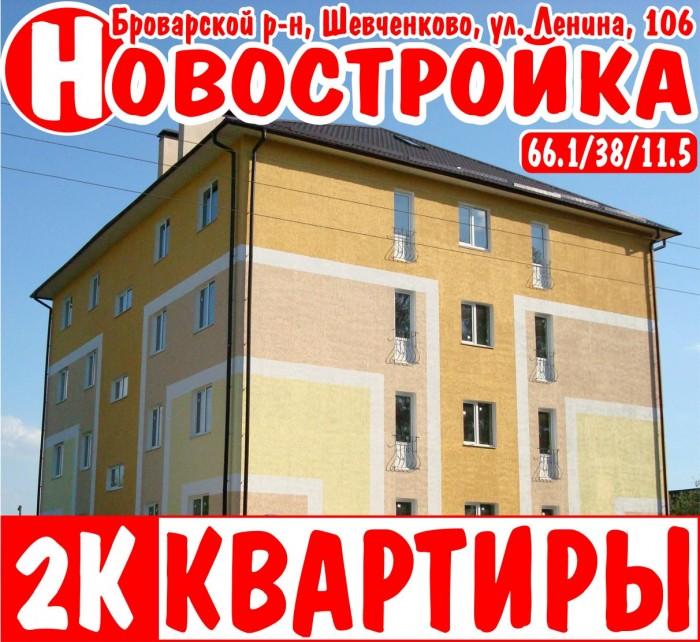 Продам 2-к квартиру в СДАННОЙ, ЗАСЕЛЕННОЙ НОВОСТРОЙКЕ, пригород Бровары