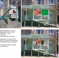 Сдается помещение в аренду в г.Луцк