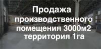 Продам производственные помещения 3000м2